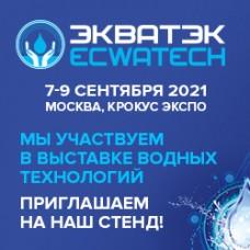 """ООО """"Диамант"""" примет участие в выставке Экватэк-2021"""
